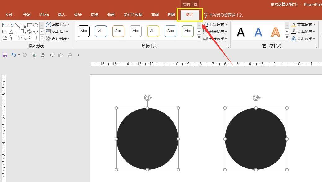 自从学会了布尔运算,再也不求对面的平面设计师帮忙了